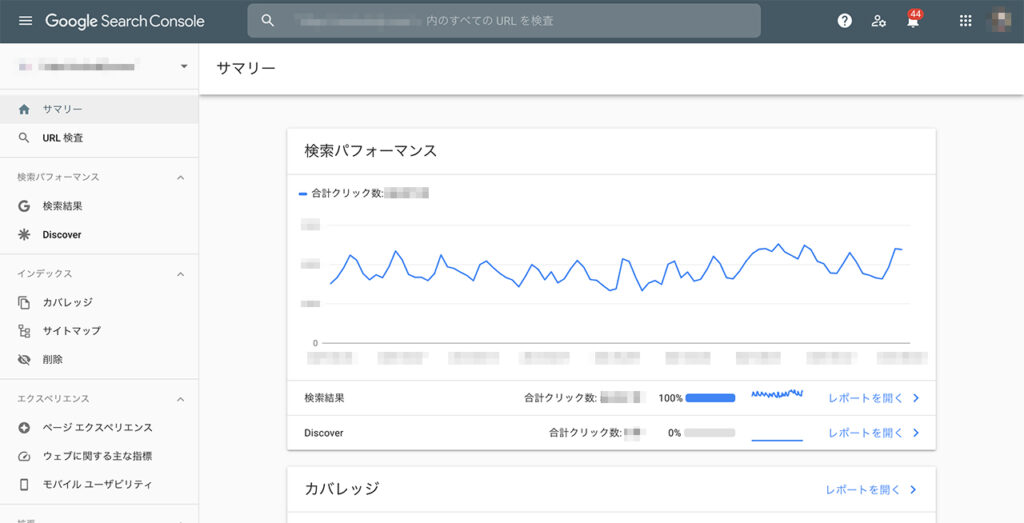 Googleサーチコンソール(サイト解析)
