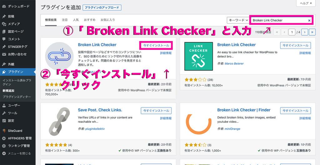 Broken Link Checkerインストール