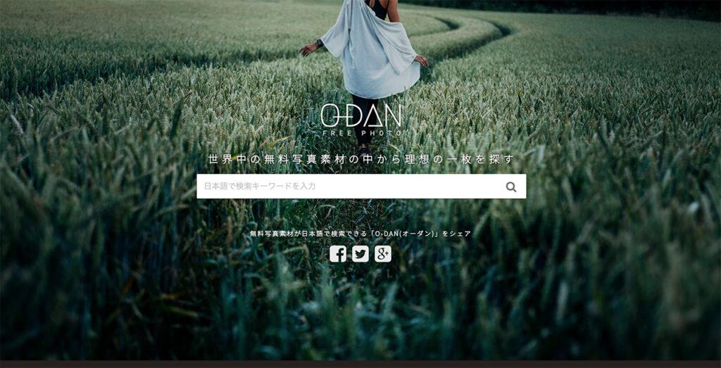 O-DAN(フリー素材)